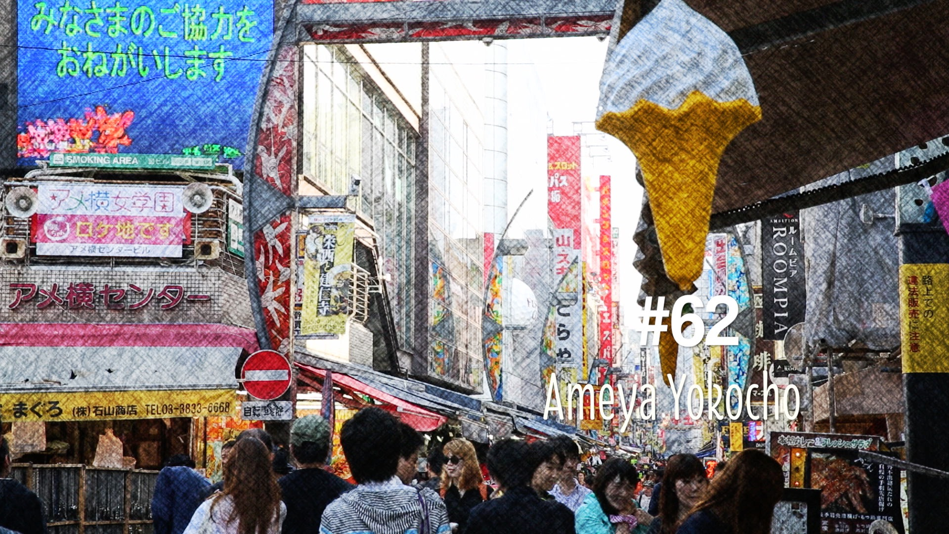 Le marché de Ameya Yokocho à Ueno (#62)