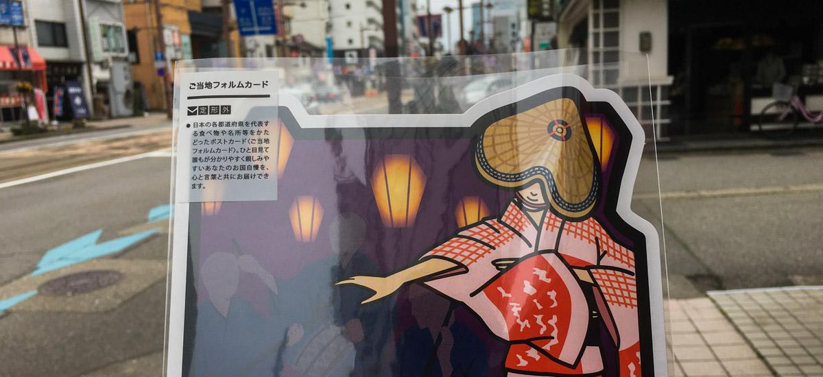 Les cartes postales Gotochi