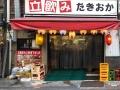 titre_06082018-IMG_8191restaurant_front