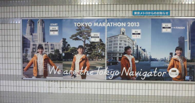Marathon de Tokyo 2013