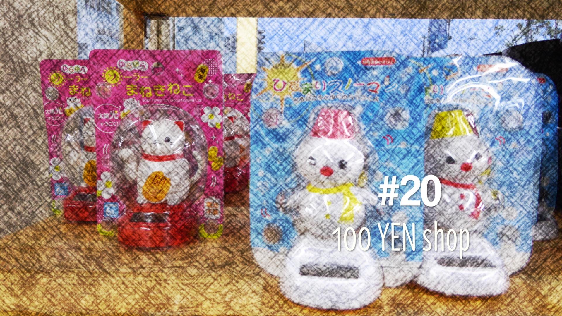 Les fabuleux magasins 100 yen shops au Japon (#20)