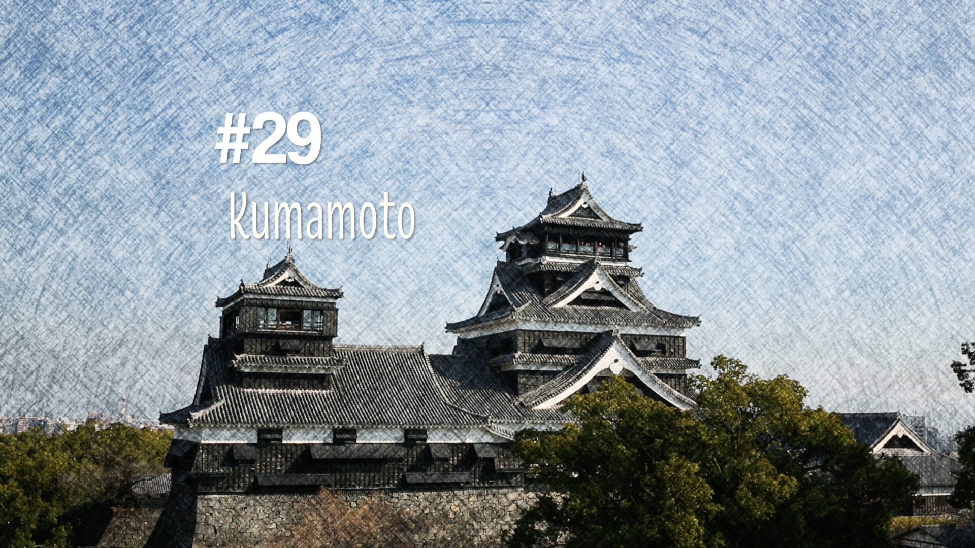 Le château de Kumamoto (#29)