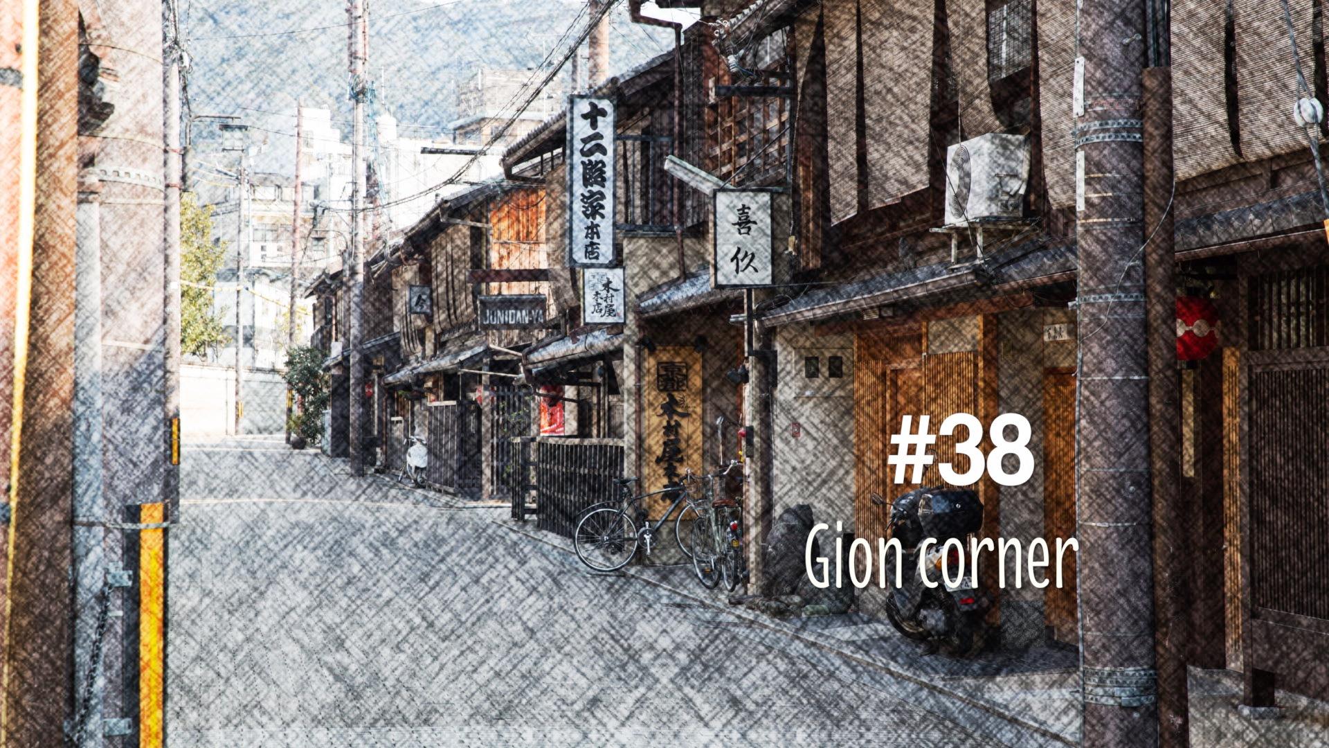Le quartier de Gion à Kyoto (#38)