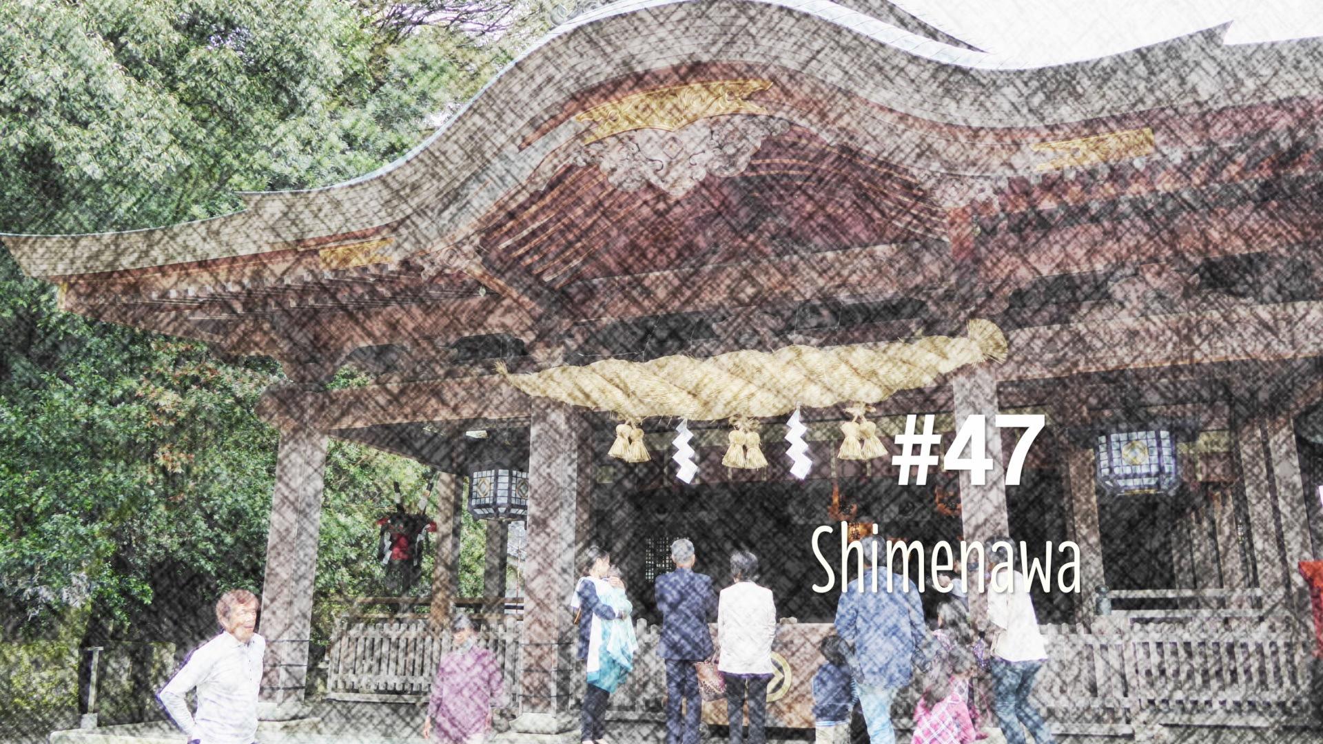 Découverte du Shinto : Le Shimenawa (#47)