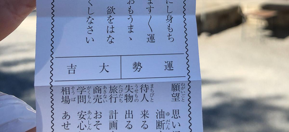 Les omikuji, la loterie sacrée
