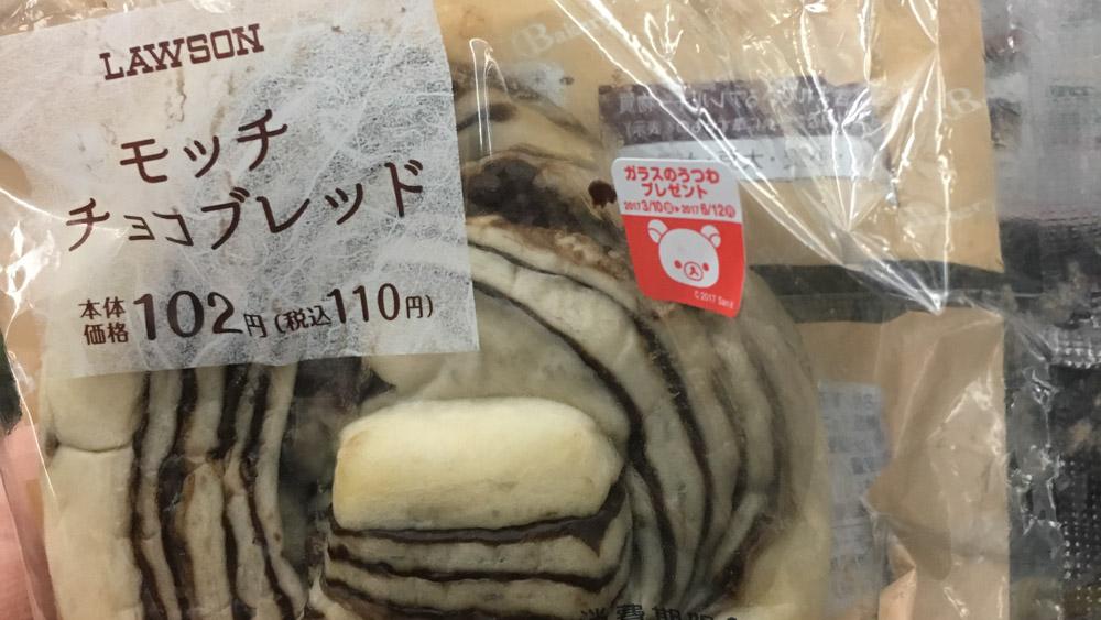Pain au chocolat japonais