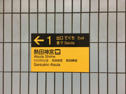 SEL_article_nagoya__atsuta-jingu_IMG_2547